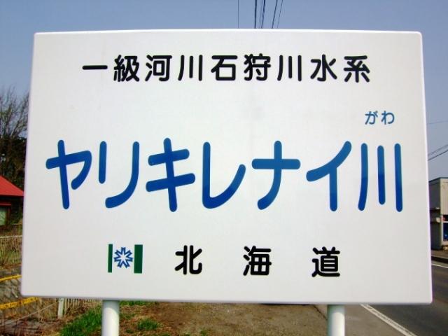 Tên một số địa danh ở Nhật sẽ khiến bạn bật cười mỗi khi nhắc đến